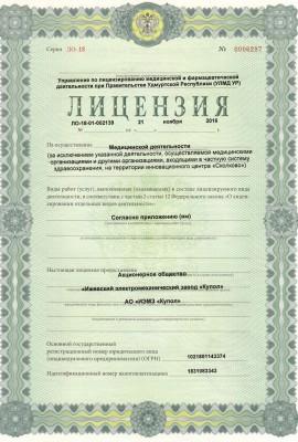 Лицензия ЦПиМТ 1