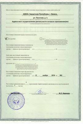 Лицензия ЦПиМТ 2