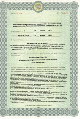 Лицензия ЦПиМТ 3